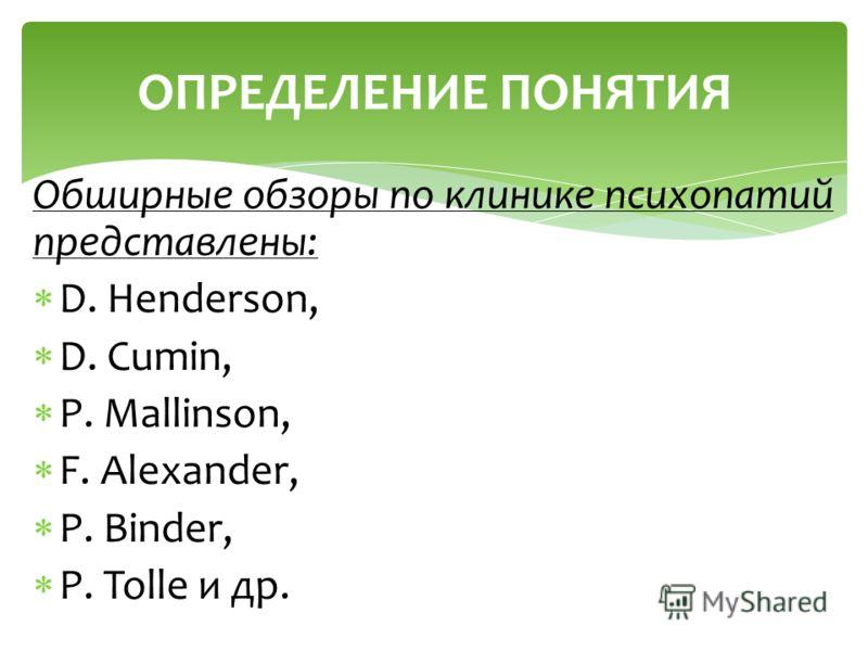 Обширные обзоры по клинике психопатий представлены: D. Henderson, D. Cumin, P. Mallinson, F. Alexander, P. Binder, P. Tolle и др. ОПРЕДЕЛЕНИЕ ПОНЯТИЯ