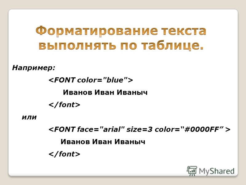 Например: Иванов Иван Иваныч или Иванов Иван Иваныч
