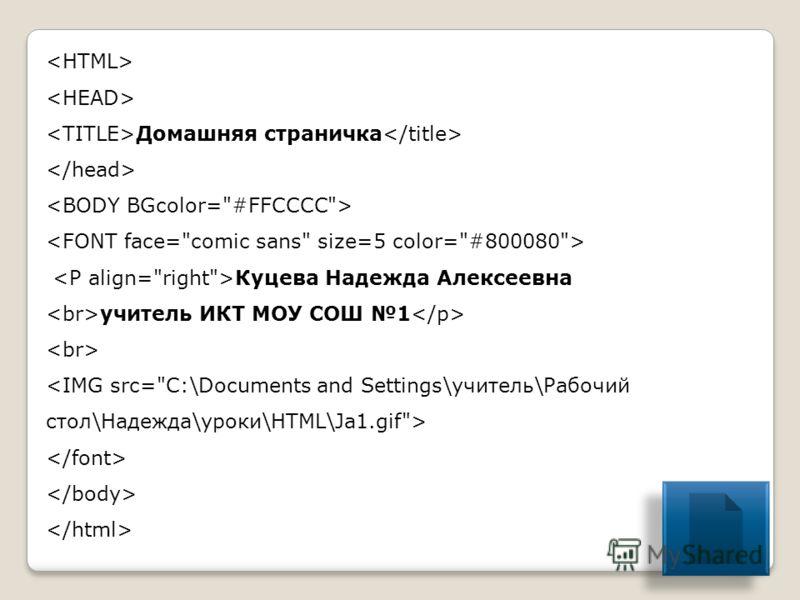 Домашняя страничка Куцева Надежда Алексеевна учитель ИКТ МОУ СОШ 1