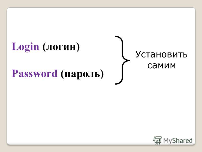 Login (логин) Password (пароль) Установить самим