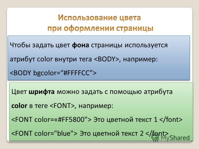 Цвет шрифта можно задать с помощью атрибута color в теге, например: Это цветной текст 1 Это цветной текст 2 Цвет шрифта можно задать с помощью атрибута color в теге, например: Это цветной текст 1 Это цветной текст 2 Чтобы задать цвет фона страницы ис