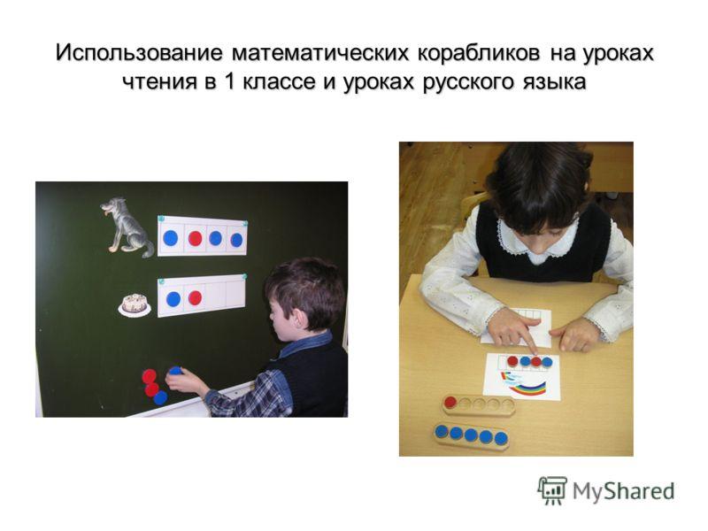 Использование математических корабликов на уроках чтения в 1 классе и уроках русского языка