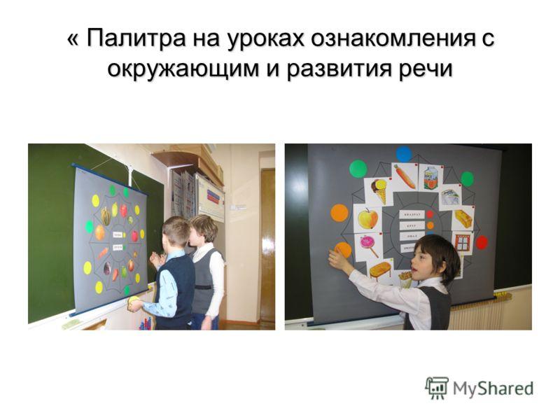 « Палитра на уроках ознакомления с окружающим и развития речи