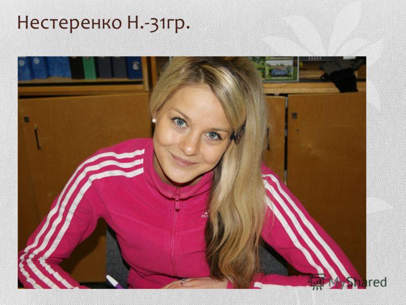 Нестеренко Н.-31гр.