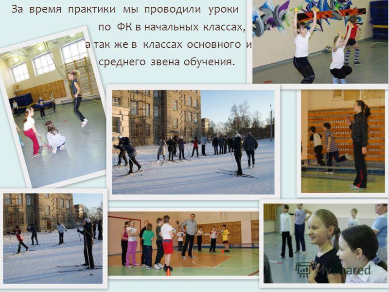 За время практики мы проводили уроки по ФК в начальных классах, а так же в классах основного и среднего звена обучения.