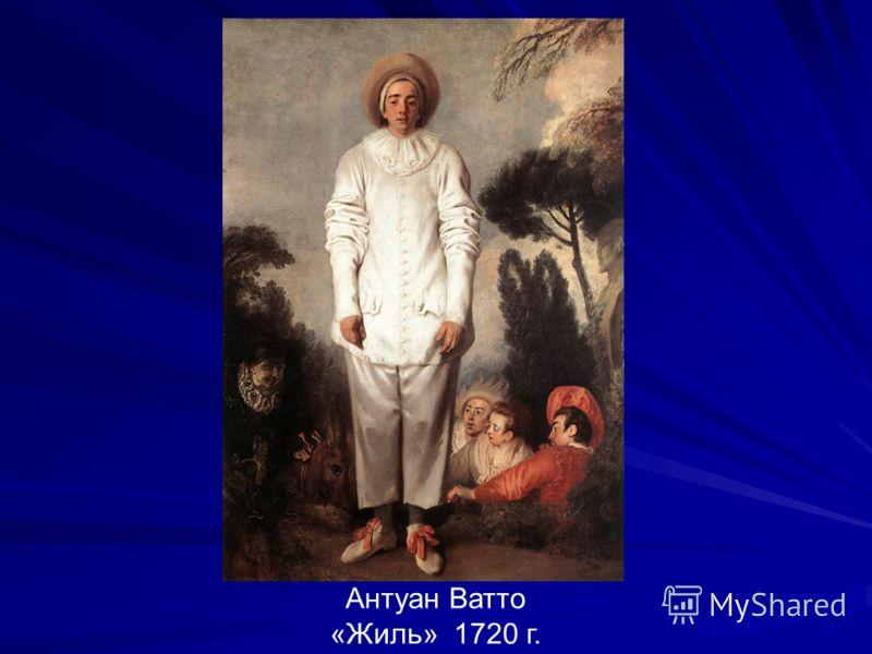 Антуан Ватто «Жиль» 1720 г.
