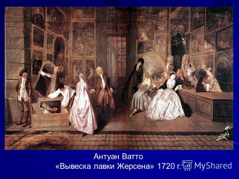 Антуан Ватто «Вывеска лавки Жерсена» 1720 г.