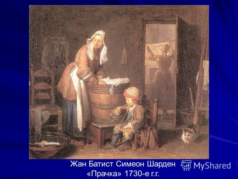 Жан Батист Симеон Шарден «Прачка» 1730-е г.г.