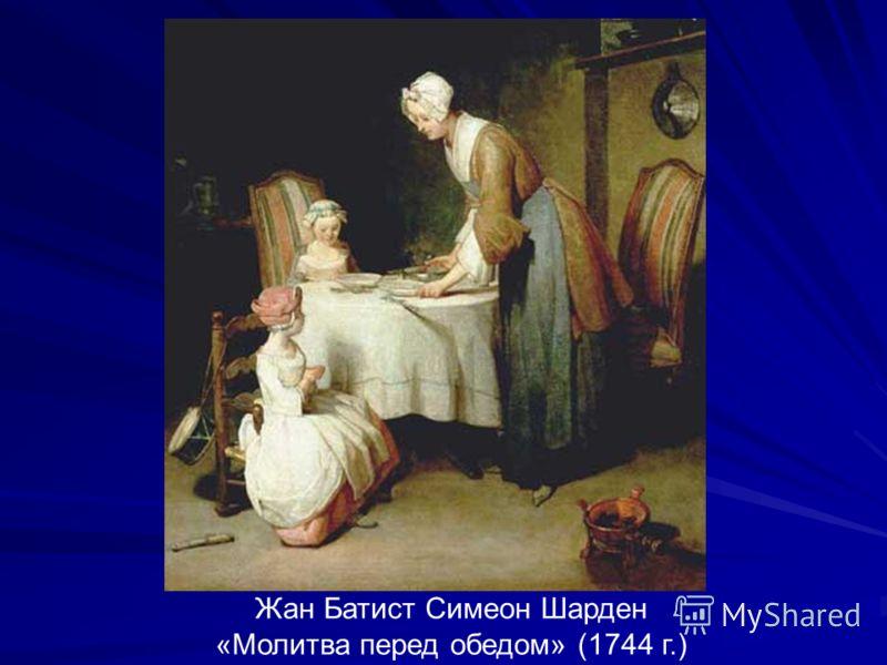 Жан Батист Симеон Шарден «Молитва перед обедом» (1744 г.)