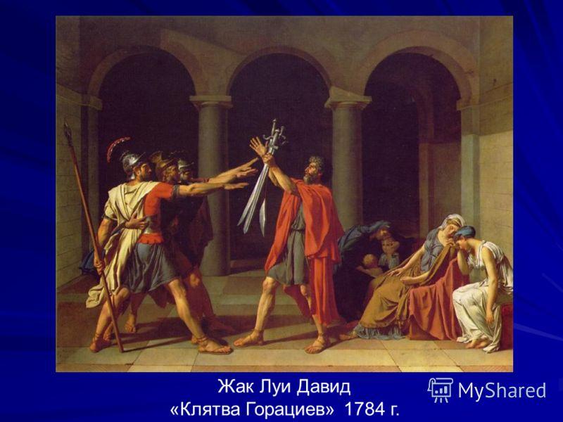 Жак Луи Давид «Клятва Горациев» 1784 г.