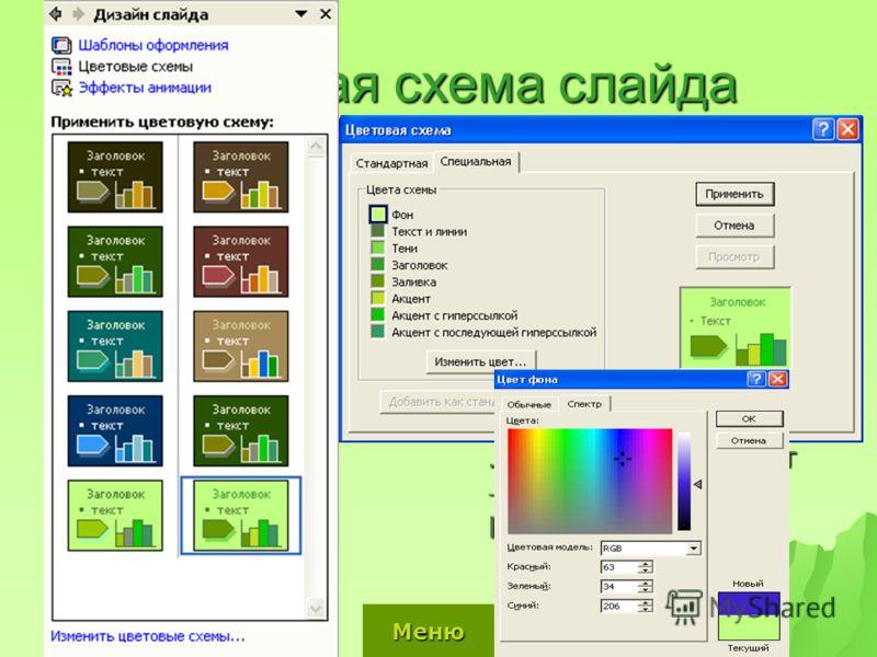 Цветовая схема слайда