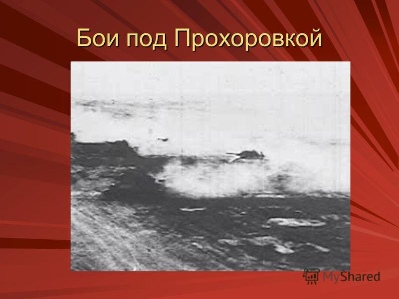 Бои под Прохоровкой