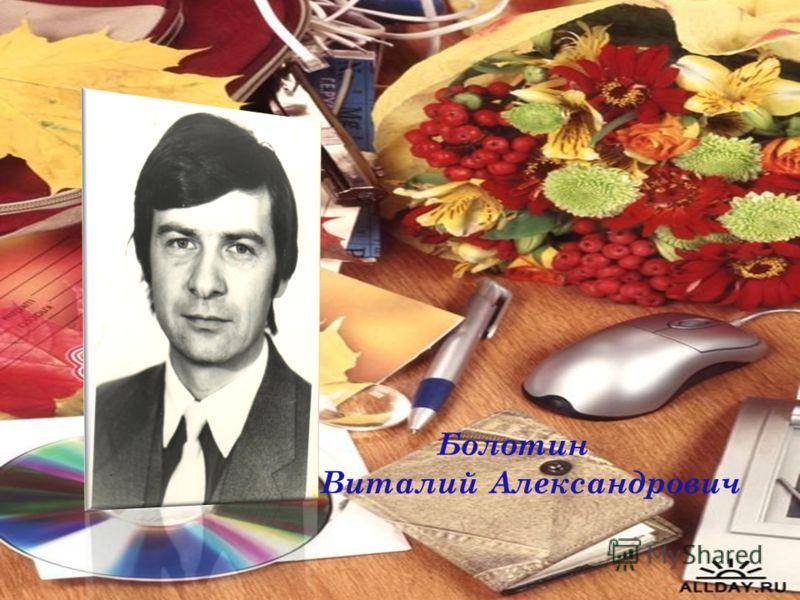 Болотин Виталий Александрович
