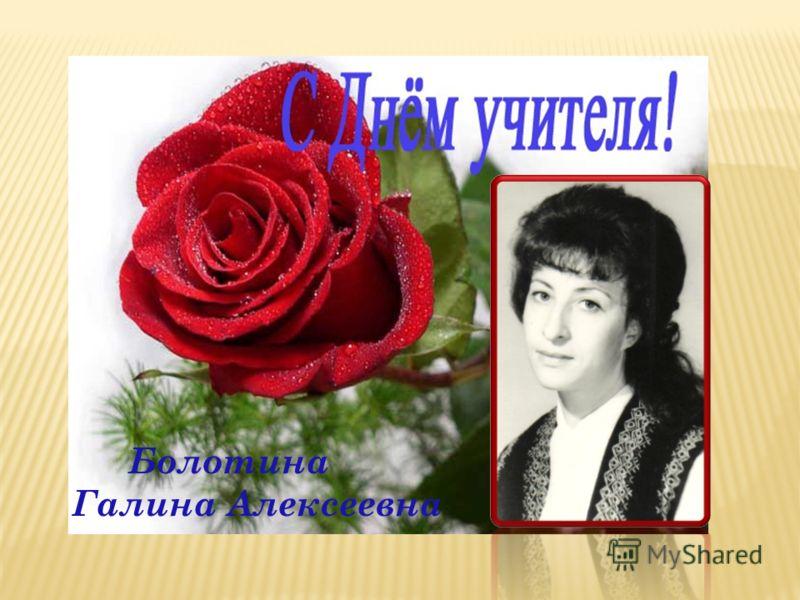 Болотина Галина Алексеевна