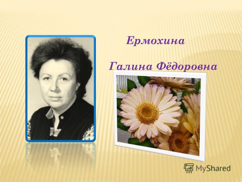 Ермохина Галина Фёдоровна
