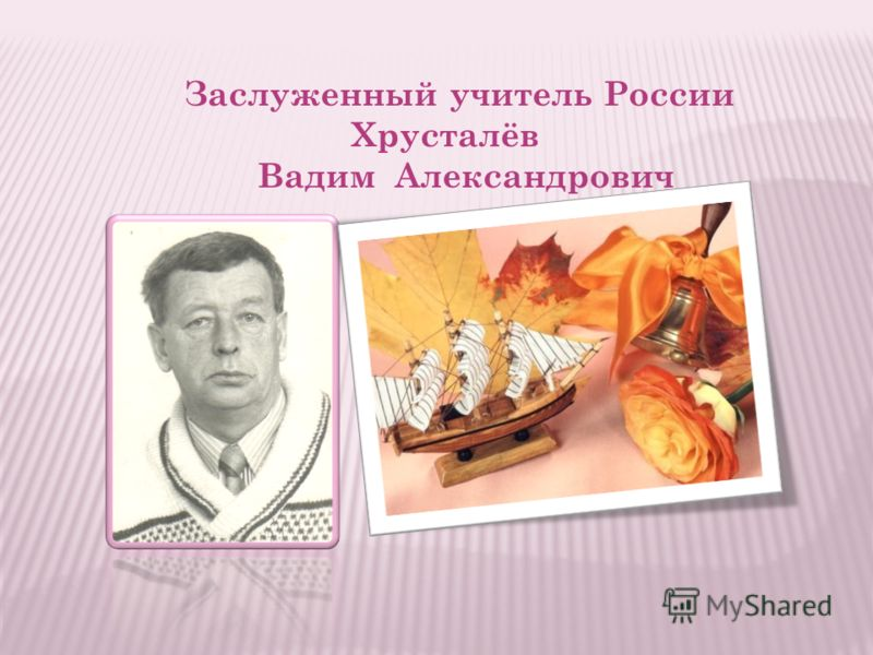 Заслуженный учитель России Хрусталёв Вадим Александрович