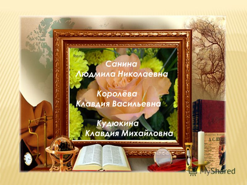 Санина Людмила Николаевна Королёва Клавдия Васильевна Кудюкина Клавдия Михайловна