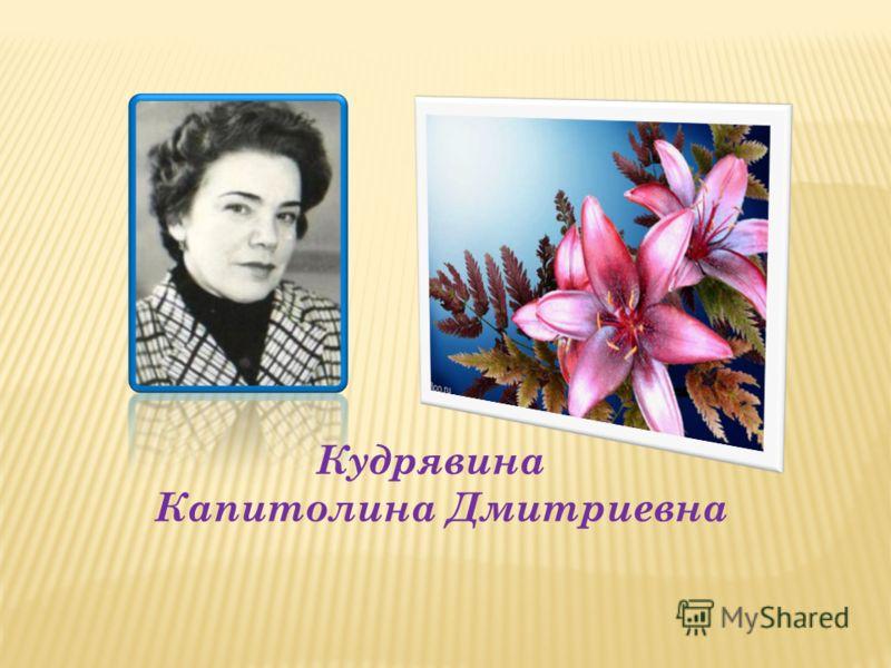 Кудрявина Капитолина Дмитриевна