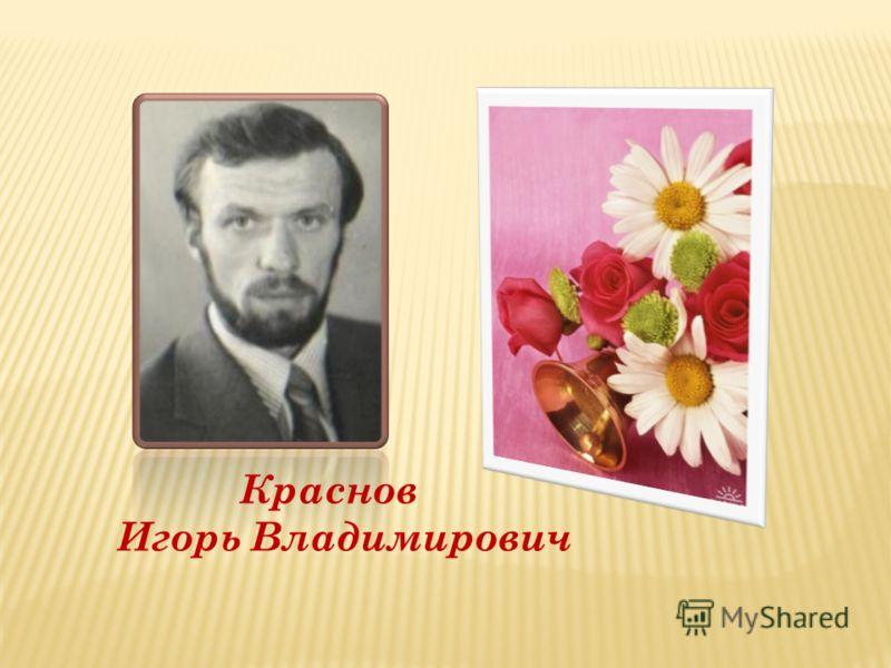 Краснов Игорь Владимирович