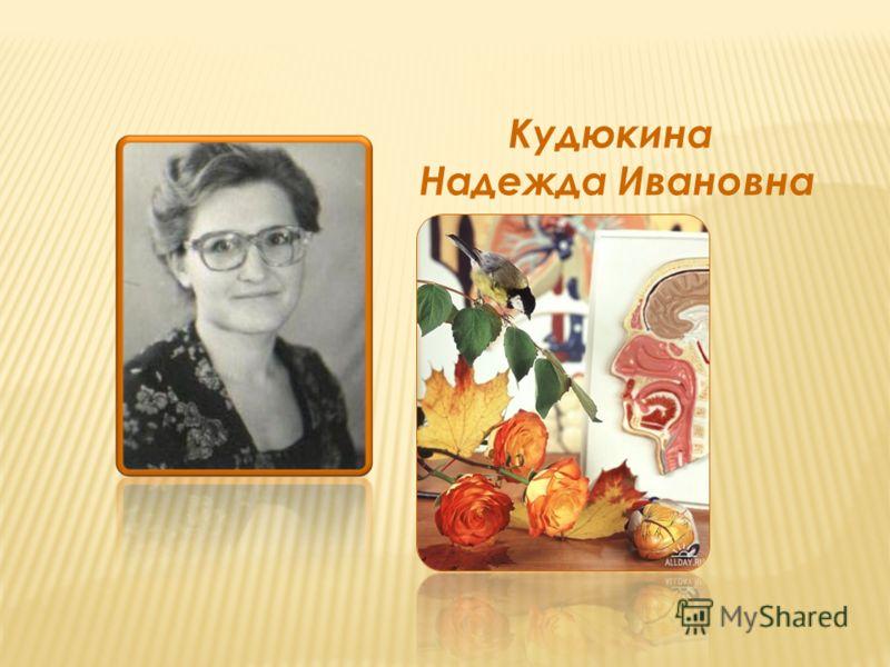 Кудюкина Надежда Ивановна