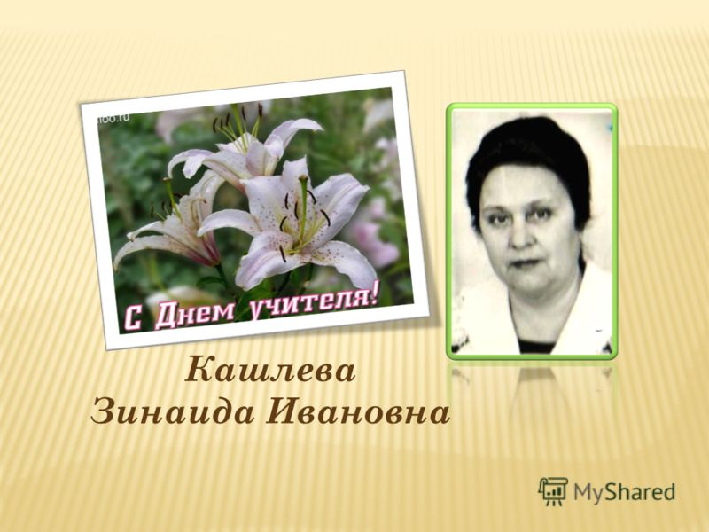 Кашлева Зинаида Ивановна