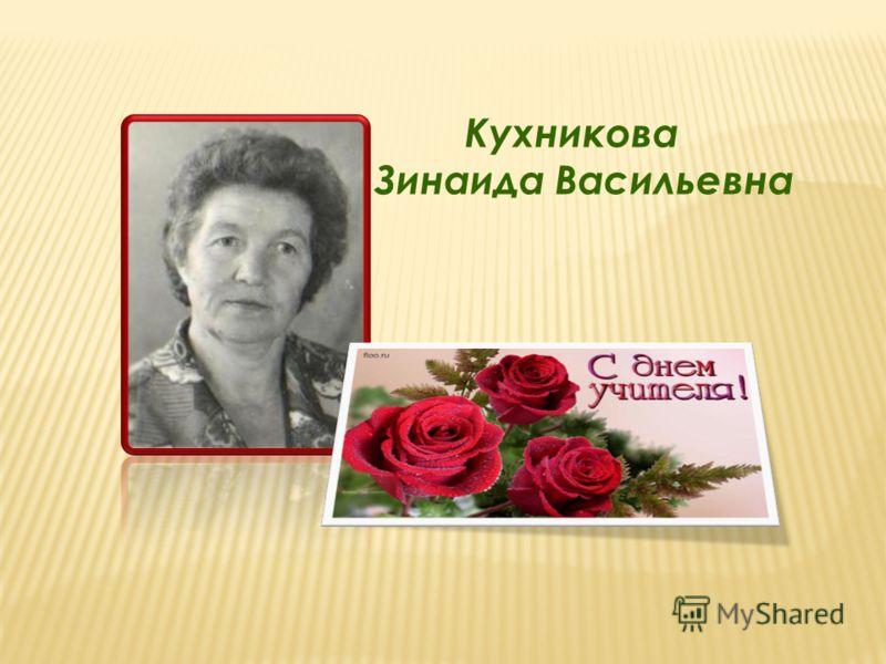 Кухникова Зинаида Васильевна