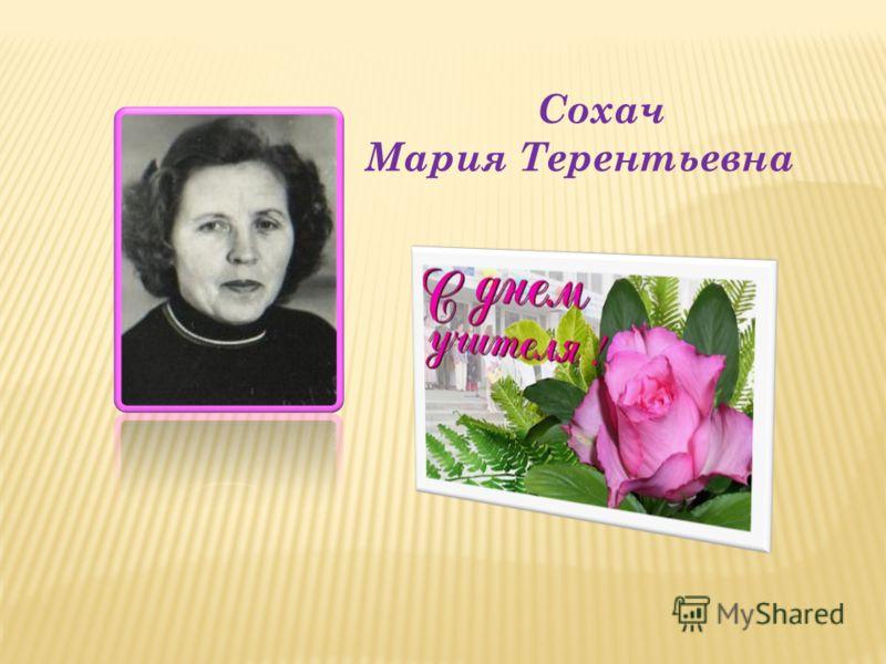 Сохач Мария Терентьевна