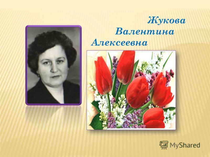 Жукова Валентина Алексеевна
