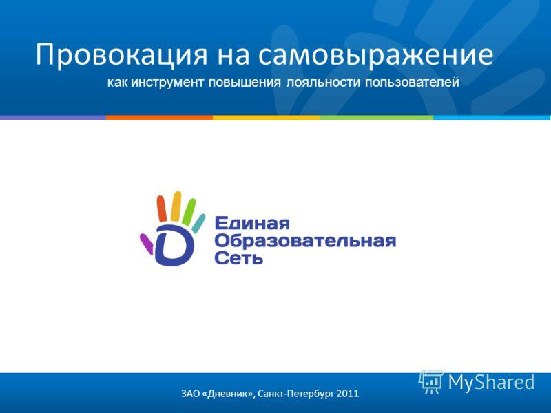Провокация на самовыражение как инструмент повышения лояльности пользователей ЗАО «Дневник», Санкт-Петербург 2011