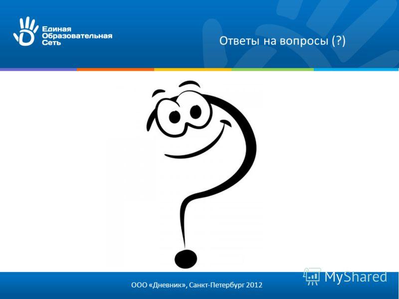 Ответы на вопросы (?) ООО «Дневник», Санкт-Петербург 2012