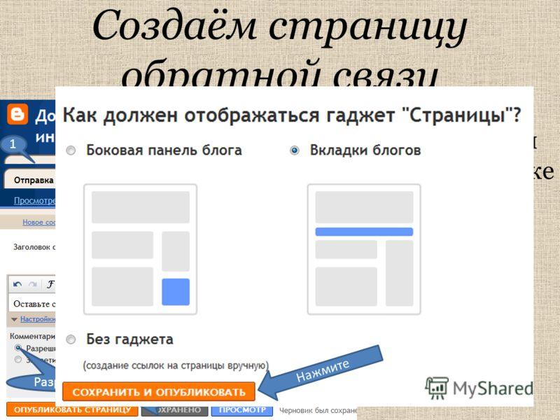 Создаём страницу обратной связи Нажимайте кнопки в указанном порядке 1 2 3 Нажмите Разрешите Заголовок и текст даны в качестве примера Нажмите