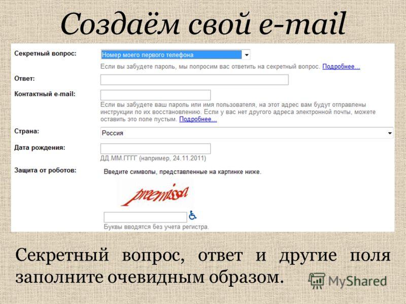 Создаём свой e-mail Секретный вопрос, ответ и другие поля заполните очевидным образом.