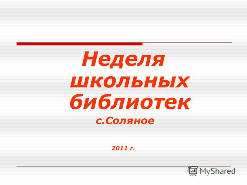 Неделя школьных библиотек с.Соляное 2011 г.