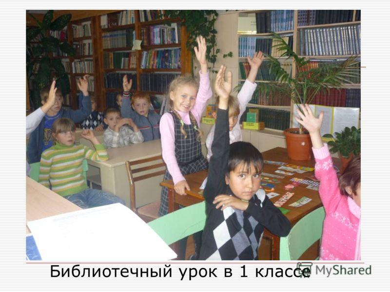Библиотечный урок в 1 классе
