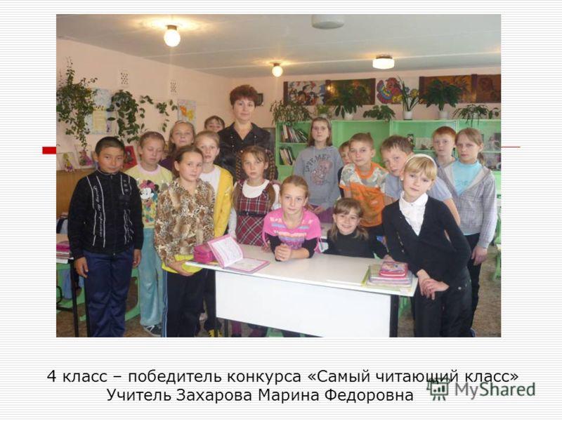 4 класс – победитель конкурса «Самый читающий класс» Учитель Захарова Марина Федоровна