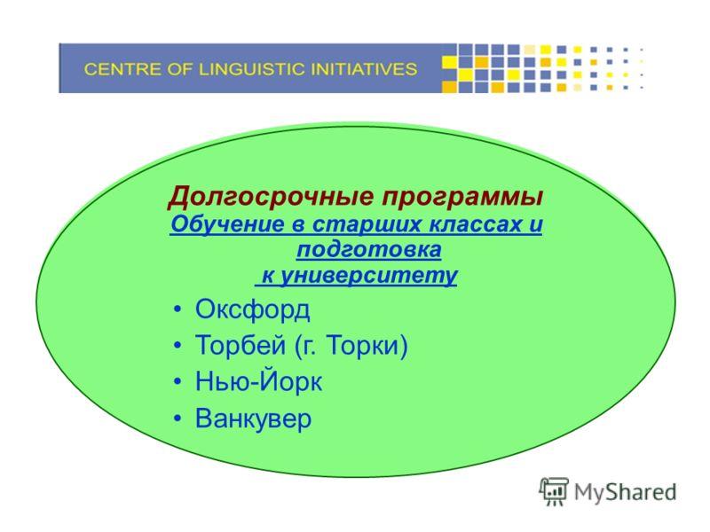 Мнемотехника Краткосрочные программы: Возраст: 13+ Направления: 16 стран, 39 городов, 6 языков Круглосуточная поддержка Гарантия обучения Современные технологии