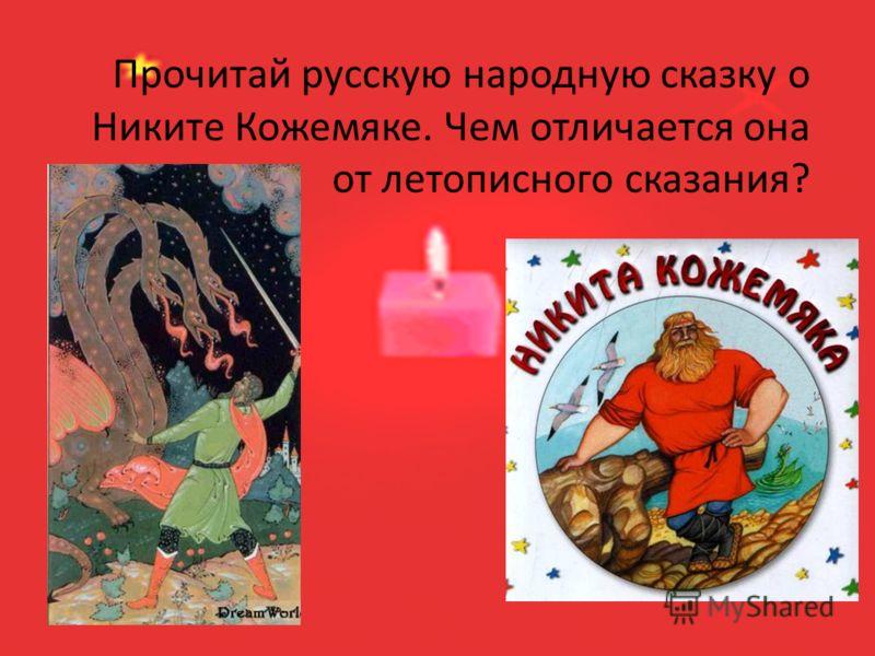 Прочитай русскую народную сказку о Никите Кожемяке. Чем отличается она от летописного сказания?