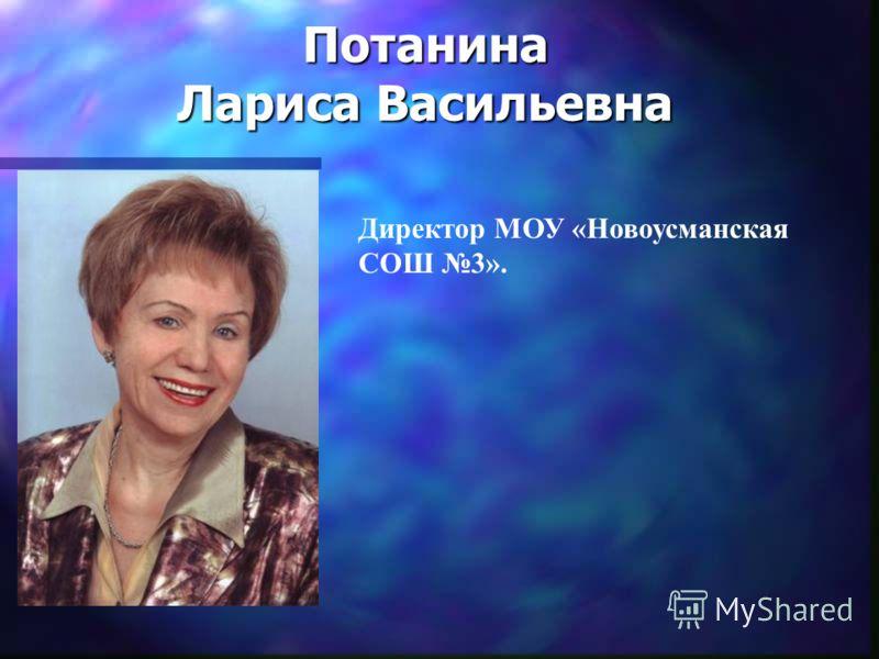 Потанина Лариса Васильевна Директор МОУ «Новоусманская СОШ 3».