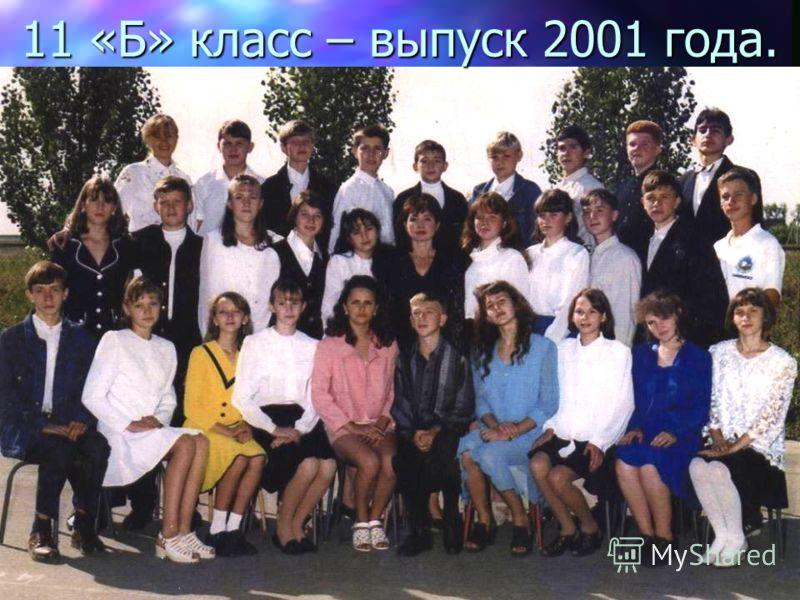 11 «Б» класс – выпуск 2001 года.