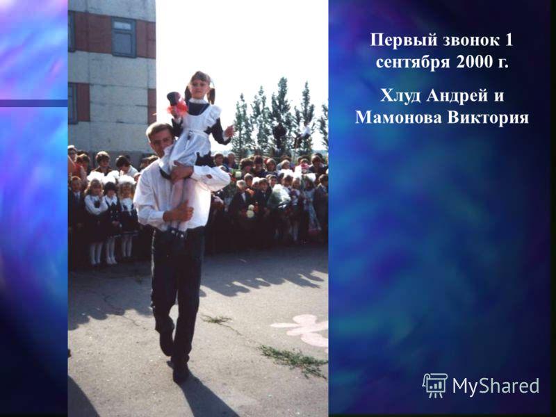 Первый звонок 1 сентября 2000 г. Хлуд Андрей и Мамонова Виктория