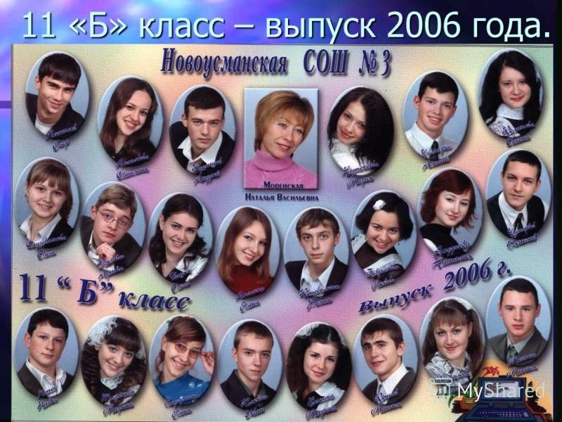 11 «Б» класс – выпуск 2006 года.