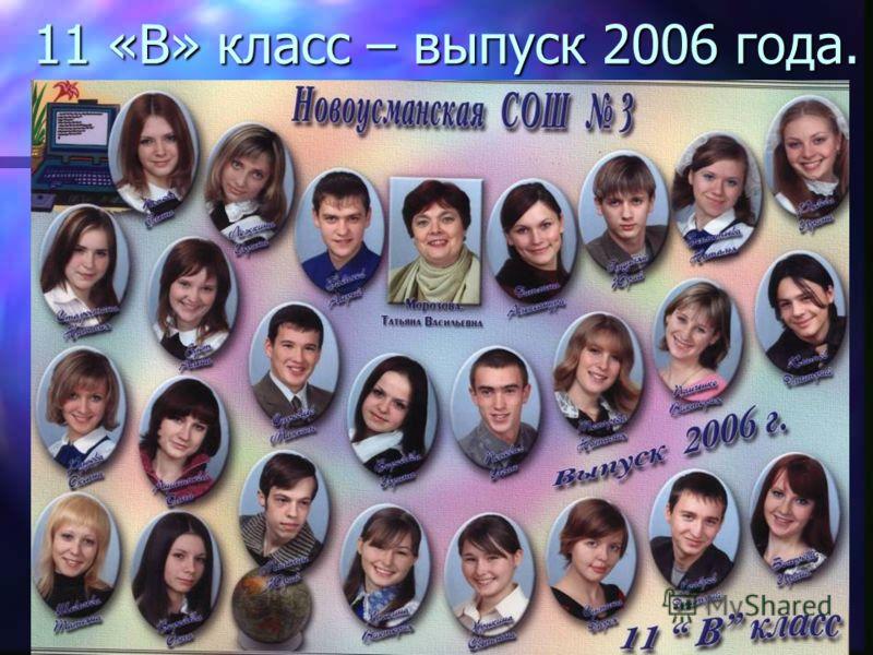 11 «В» класс – выпуск 2006 года.