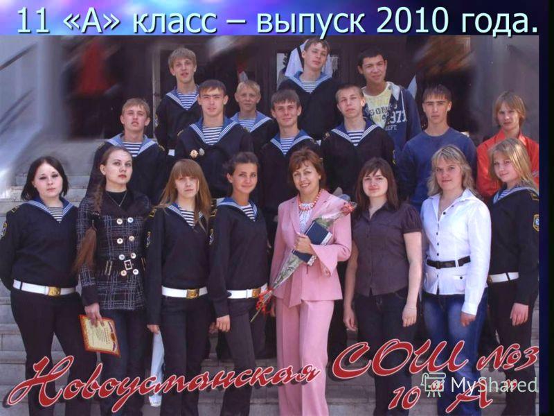 11 «А» класс – выпуск 2010 года.