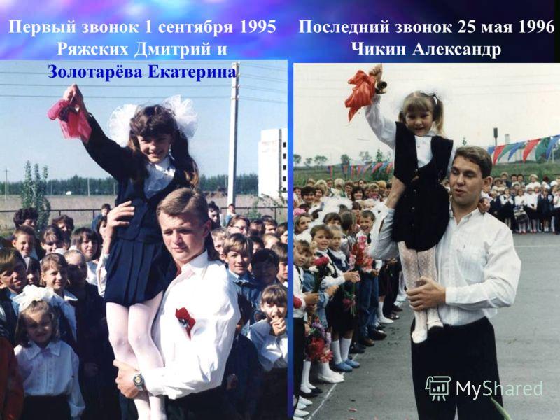 Первый звонок 1 сентября 1995 Ряжских Дмитрий и Золотарёва Екатерина Последний звонок 25 мая 1996 Чикин Александр