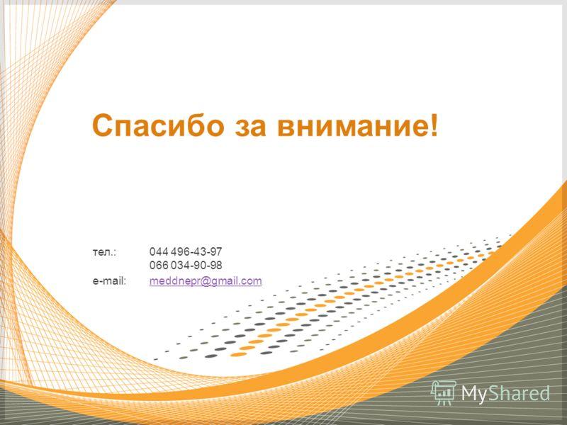 тел.:044 496-43-97 066 034-90-98 e-mail:meddnepr@gmail.commeddnepr@gmail.com Спасибо за внимание!