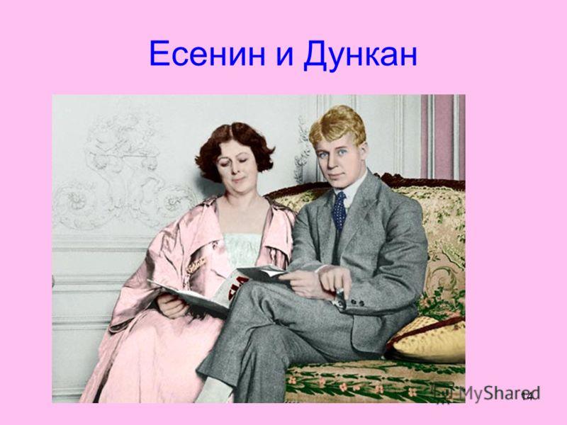 14 Есенин и Дункан