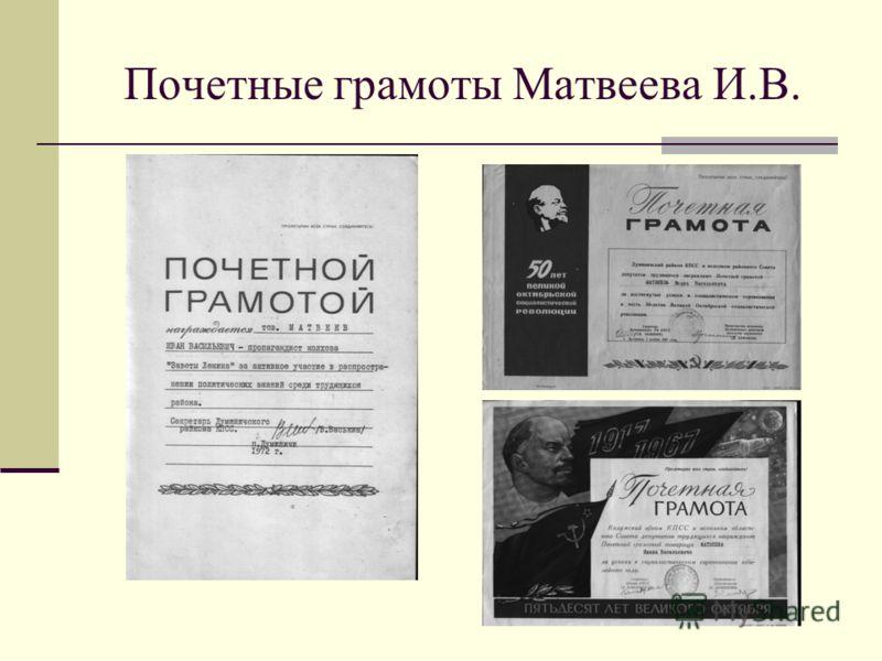 Почетные грамоты Матвеева И.В.
