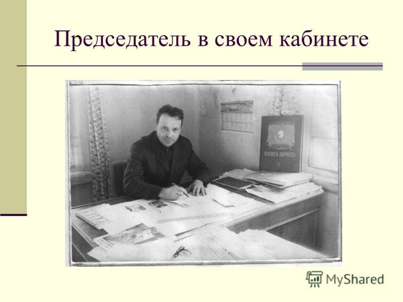 Председатель в своем кабинете