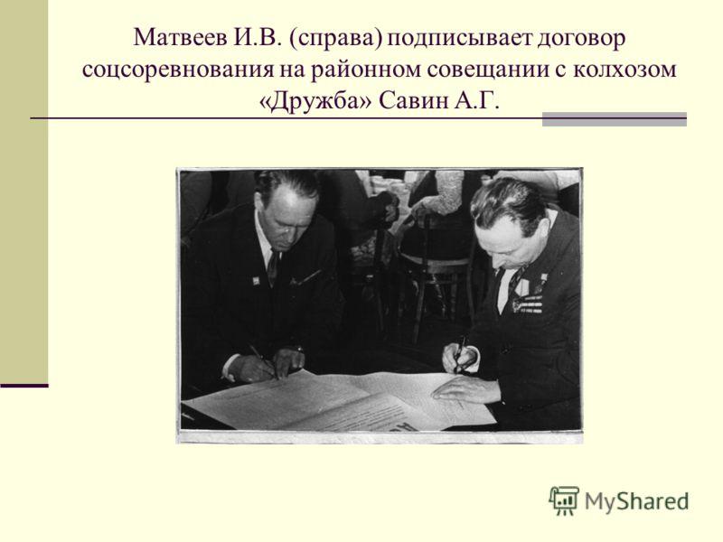 Матвеев И.В. (справа) подписывает договор соцсоревнования на районном совещании с колхозом «Дружба» Савин А.Г.