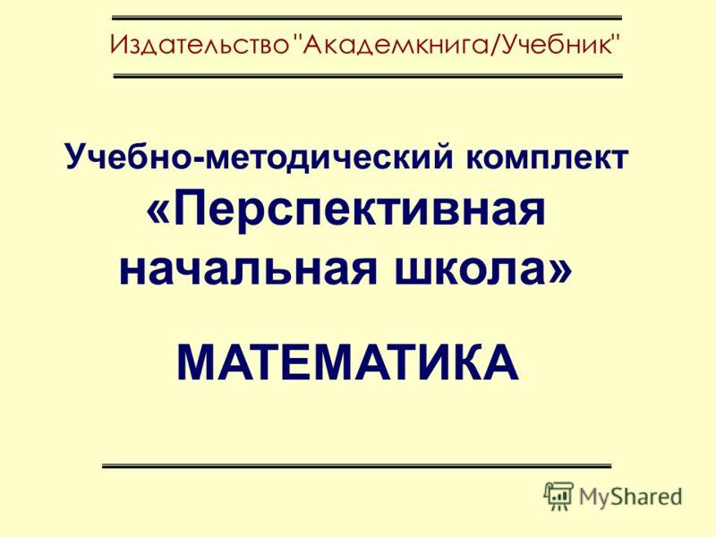 Учебно-методический комплект «Перспективная начальная школа» МАТЕМАТИКА